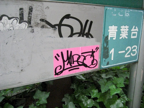 graffiti-sticker-tokyo-japan.jpg